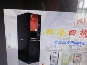 投币式四冷四热自动售卖咖啡机