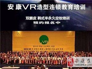 安康VR韩式半永久眉眼唇,双十一优惠中!