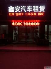 鑫安汽车租赁公司,主要经营汽车租赁、抵押,方便快捷