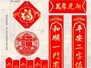 郑州对联印刷厂,专业制作广告对联,烫金对联,大全张