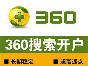 360推廣您身邊的營銷專家