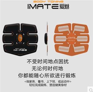 爱魅IMATE智能健身仪锻炼腹部肌肉器材家用减肚