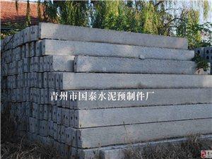 青州市国泰水泥预制件