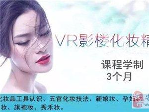 安康VR化妆美甲半永久摄影培训学校