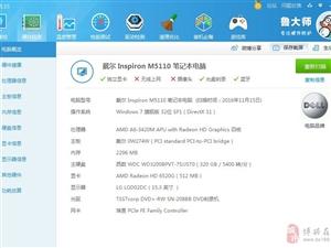 出售个人使用电脑,戴尔M5100