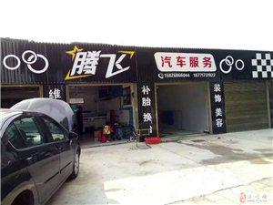专业汽车维修保养及新车装饰一站式服务中心