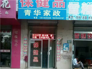 青華家政為你服務13513535306