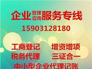 幇你办√工商注册,税务登记,会计代理记账,