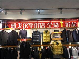 批发零售西服衬衫。百大二楼雅戈尔为您服务