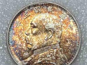 长期收购老纸币、银元、袁大头、孙小头、铜钱