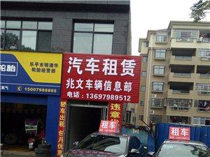 乐平文文轿车租赁