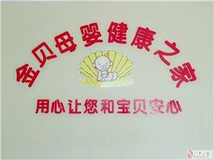 金貝母嬰健康之家開業聚惠