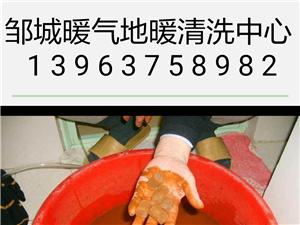 邹城暖气地暖管道清洗中心