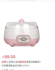 格朗GL家用全自动酸奶机简易自制酸奶