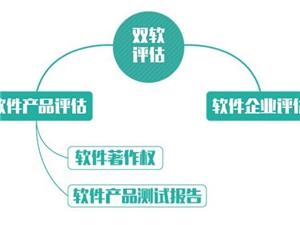 河南郑州双软评估,金水区软件企业评估,软件产品评估