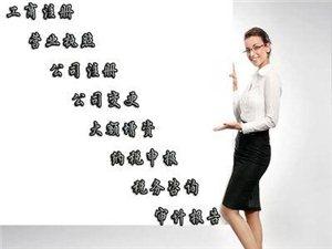 个体营业执照与公司营业执照的区别