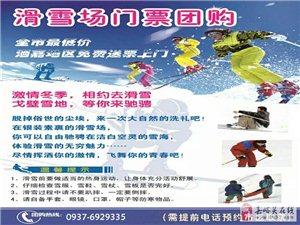 #滑雪場門票團購#激情冬季 相約去滑雪 戈壁雪地等