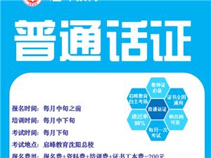 朝阳市启峰教育普通话证培训每月开课考试