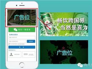 南京禄口机场WIFI广告,大品牌的首选阵地