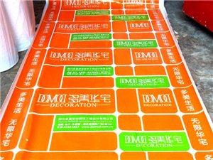 裝修公司地膜保護膜窗膜