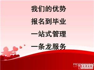 2017年春季天津大学、南开大学专、本科学历