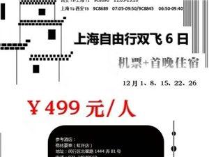 上海自由行雙飛六天699!!