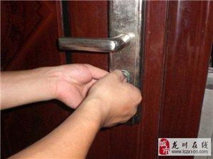 龙川正规锁业  上门开锁