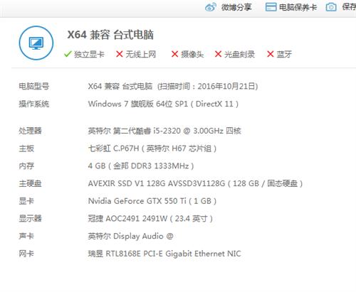 出售i5主机