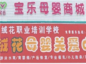 通知:平舆雪绒花第二十一期高级月嫂培训12.3号正