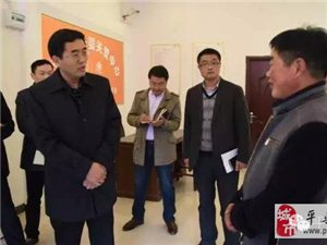 平舆县委书记张怀德莅临雪绒花家政培训学校调研基层党