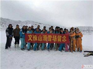 西北滑雪嘉峪关文殊山滑雪场享受VIP