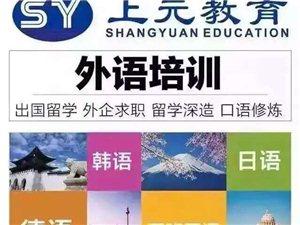 滁州最新日语培训开班在哪里?老师哪里的教得好吗