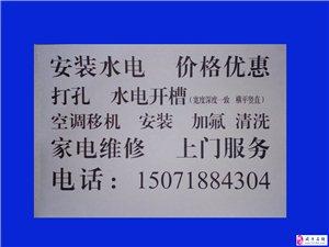 微塵電工服務