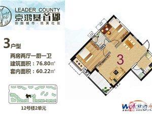 京鸿基特价一手房精装两房只要48.5万