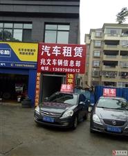 乐平市兆文租车