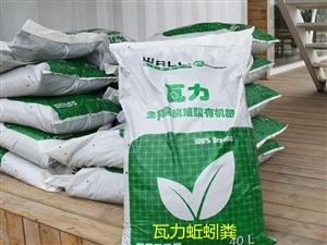 有機肥全國供應