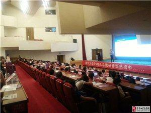 清華大學高級工商管理研修班,企業高管總裁交流大平臺