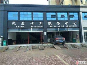 聚鑫汽車服務中心盛大開業