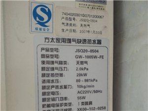方太天然气热水器12升