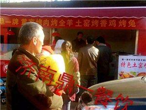 鼎一特色窑香鸡 烤兔 章丘烤肉 46棋牌地区招合作商
