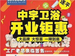 中宇卫浴开业钜惠,工厂老总亲临签收!