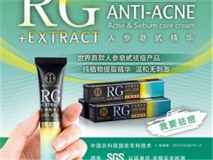 眾享傳媒 專業制作電視廣告 另又RG祛痘產品出售