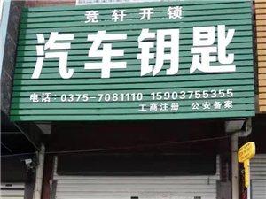 竞轩开锁,工商注册公安备案15903755355