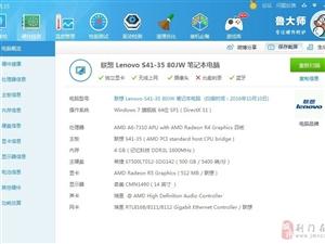 9.99新联想S41-35