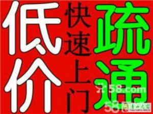 低價【管道疏通】40/次