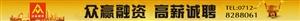 汉川市众赢民间融资登记服务有限责任公司