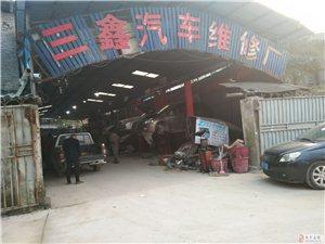 黎平三鑫汽车修理厂