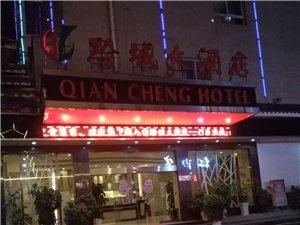 黔城大酒店