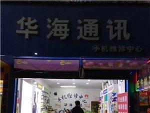 华海通讯手机维修