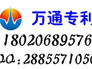 漳州專利事務所,申請專利的流程,漳州專利代理公司